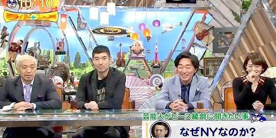 ワイドナショー画像 トム・クルーズに呼ばれた気がしたというピース綾部祐二にスタジオが苦笑 2016年10月16日
