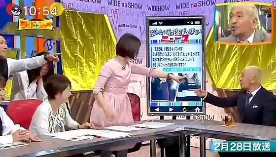 ワイドナショー画像 過去の放送で緊張のあまり泣いた青木珠菜 2016年10月23日
