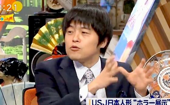 ワイドナショー画像 バカリズム「日本人形を大切にしないと呪われるというイメージがすでにある」 2016年10月23日