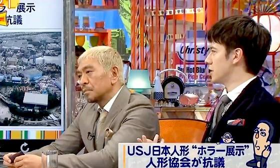 ワイドナショー画像 ウエンツ瑛士「日本人形は怖いというイメージが払拭できない」 2016年10月23日