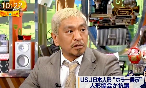 ワイドナショー画像 松本人志「USJのアトラクションに日本人形を使うことの何が問題なのかさっぱりわからない」 2016年10月23日