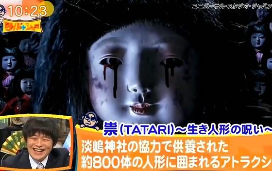 ワイドナショー画像 USJが淡嶋神社の協力で日本人形のお化け屋敷のアトラクションを開始 2016年10月23日