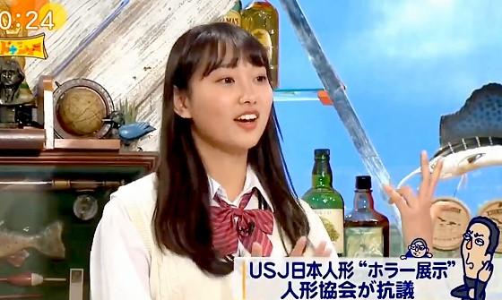 ワイドナショー画像 ワイドナ現役高校生の青木珠菜「日本人形は生まれてからずっと怖いというふうに教えられてきた」 2016年10月23日