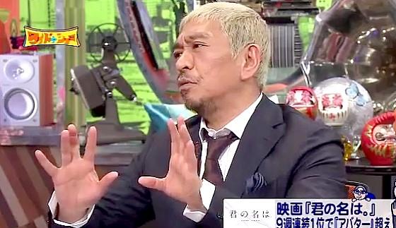 ワイドナショー画像 松本人志「君の名はのヒットでシンゴジラが食われた形になったのが残念」 2016年10月30日
