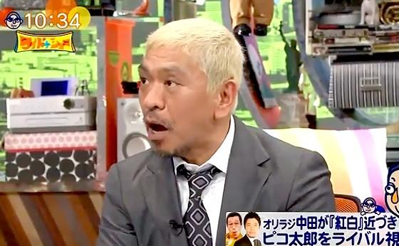 ワイドナショー画像 松本人志「芸人なら紅白より笑ってはいけないの出演を争え」 2016年11月13日