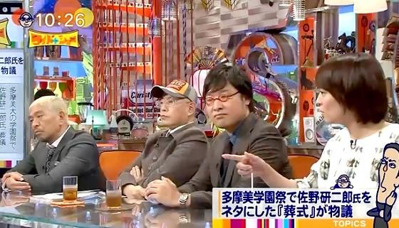 ワイドナショー画像 赤江珠緒が佐野研二郎の葬式ごっこをした多摩美の学生に「メッセージが伝わらない表現は気持ち悪い」 2016年11月13日