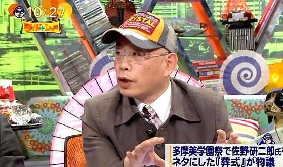 ワイドナショー画像 大川総裁が多摩美術大学の葬式ごっこについて「代表者が名前を出すなら良かった」 2016年11月13日