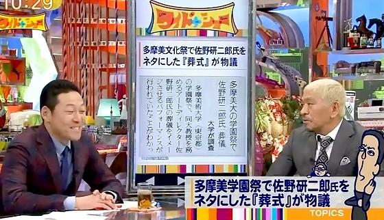 ワイドナショー画像 学園祭で葬式ごっこをされた佐野研二郎に松本人志が「エンブレムがまだ成仏してない」 2016年11月13日