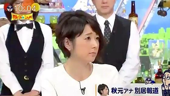 ワイドナショー画像 別居報道の秋元優里アナが離婚協議中であることを認める 2016年11月20日