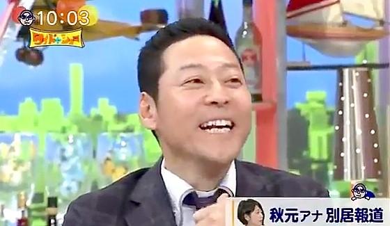 ワイドナショー画像 別居中の秋元優里アナに東野が生き生きと質問「心を鬼にしてる」 2016年11月20日