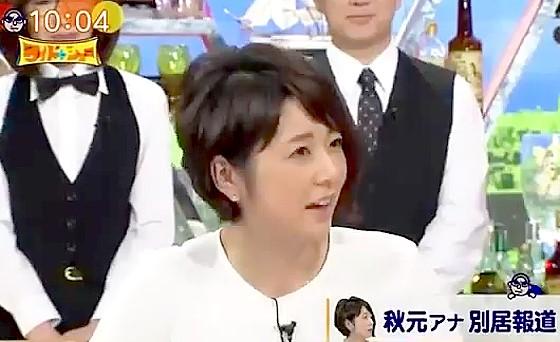ワイドナショー画像 秋元優里アナが別居と離婚協議中であることを認めるが不倫は否定「やましいことはない」 2016年11月20日
