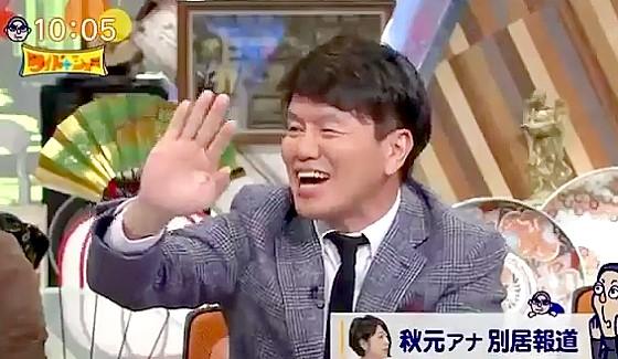 ワイドナショー画像 別居報道の秋元優里アナの父親の気持ちを代弁する東野にヒロミが「お前の意見なんて関係ねぇ」 2016年11月20日