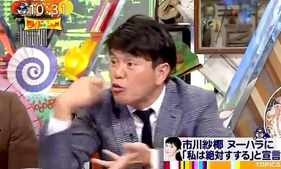ワイドナショー画像 ヒロミ「ヌーハラなんてナンセンスで日本国内なら外国人に配慮する必要はない」 2016年11月20日