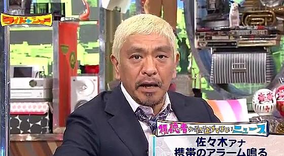 ワイドナショー画像 松本人志が収録中にアラーム音を鳴らした佐々木恭子アナにツッコミ 2016年12月4日