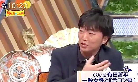 ワイドナショー画像 スピードワゴン小沢一敬はくりーむしちゅー有田哲平の合コン婚を事前に全く知らなかった 2016年12月11日