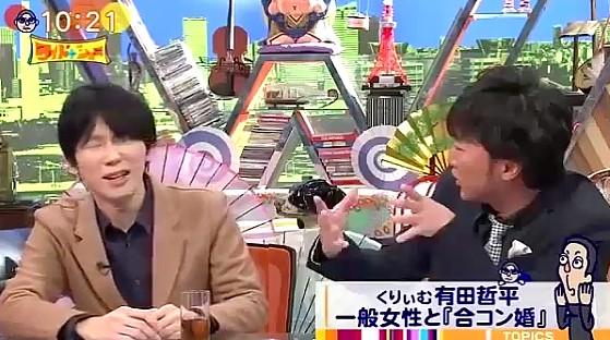 ワイドナショー画像 合コンしましょうというスピードワゴン小沢に古市憲寿があからさまに嫌な顔 2016年12月11日