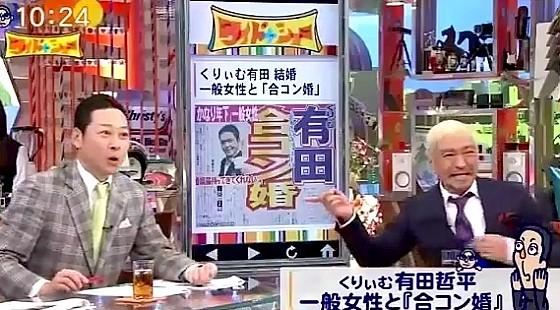 ワイドナショー画像 東野と松本に次課長河本が有田哲平の結婚をサプライズ報告 2016年12月11日