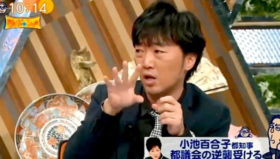ワイドナショー画像 スピードワゴン小沢一敬「女性都知事に対して文句言う政治家だせぇ」 2016年12月11日