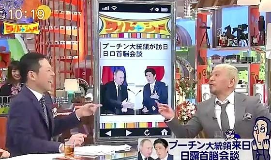 ワイドナショー画像 松本人志「遅刻ばかりするプーチン大統領はツッコミの方」 2016年12月18日