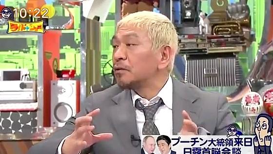 ワイドナショー画像 松本人志「ウラジオストクでは日本の幼稚園の名前が入った中古バスが走っている」 2016年12月18日