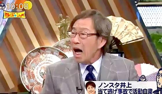 ワイドナショー画像 武田鉄矢が謝り方の実演でミニコント 2016年12月18日