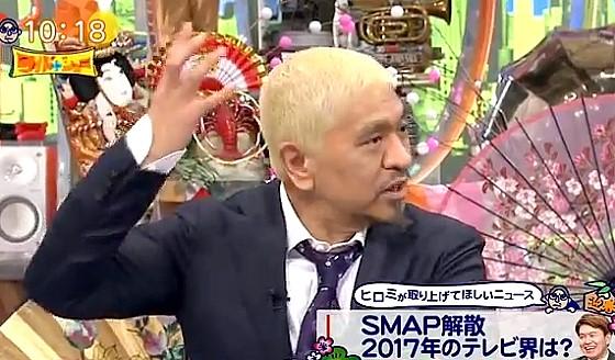 ワイドナショー画像 松本人志「SMAP解散の理由がわからないままだったのは残念」 2017年1月1日