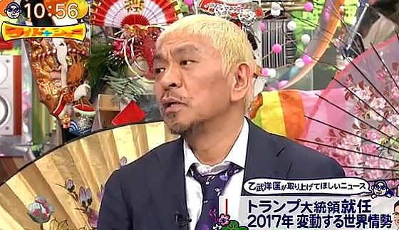 ワイドナショー画像 松本人志「日米は同盟国である前に同等国であるべき」 2017年1月1日