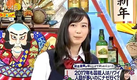 ワイドナショー画像 ワイドナ現役高校生の岡本夏美が「ハワイばかり行く芸能人って飽きないのかな」 2017年1月1日