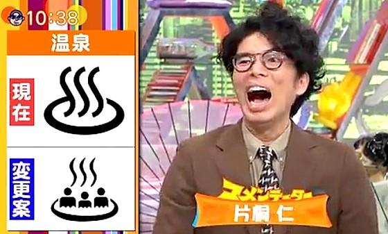 ワイドナショー画像 人が温泉に入っている新しい温泉マークが地獄のようだと聞いて片桐仁が大ウケ 2017年1月8日