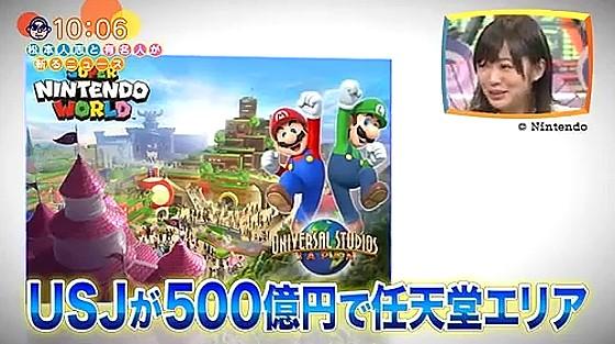 ワイドナショー画像 USJに500億円の任天堂エリアが開設 2017年1月8日