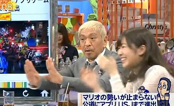 ワイドナショー画像 マリオのコスプレをデートのカモフラージュに使うよう指原莉乃に提案する松本人志 2017年1月8日