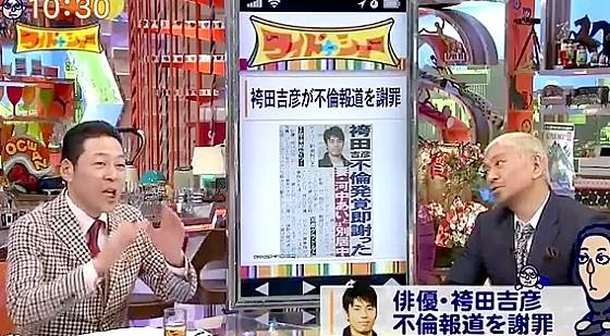 ワイドナショー画像 松本人志「不倫を奥さんがフォローするのはもう古い」 2017年1月15日