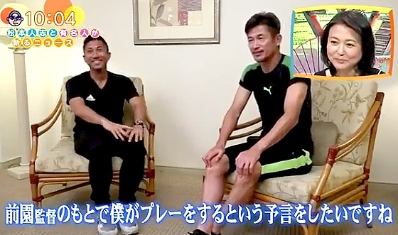 ワイドナショー画像 前園真聖が50歳の誕生日を目前に迎えた三浦知良のグアム自主トレに同行しインタビュー 2017年1月15日