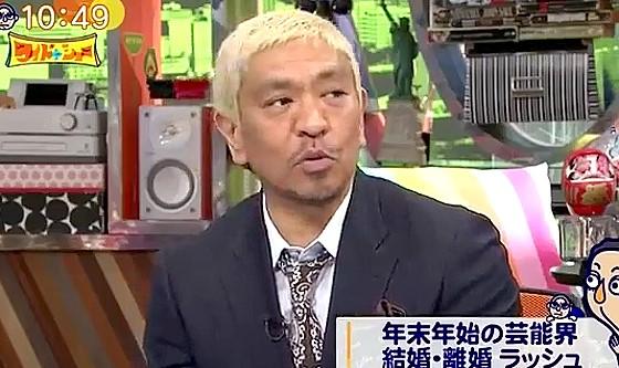 ワイドナショー画像 松本人志「ぺこ&りゅうちぇるの結婚は年末の駆け込みにする意味はなかった」 2017年1月15日