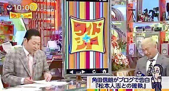 ワイドナショー画像 松本人志が8年前の角田信朗との確執について語る 2017年1月22日