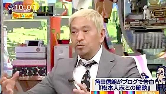 ワイドナショー画像 松本人志がガキの使いをドタキャンした角田信朗を批判 2017年1月22日