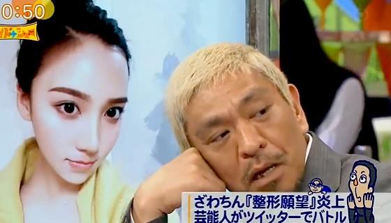ワイドナショー画像 SNSでケンカばかりだったという指原莉乃に松本人志が同情 2017年1月22日