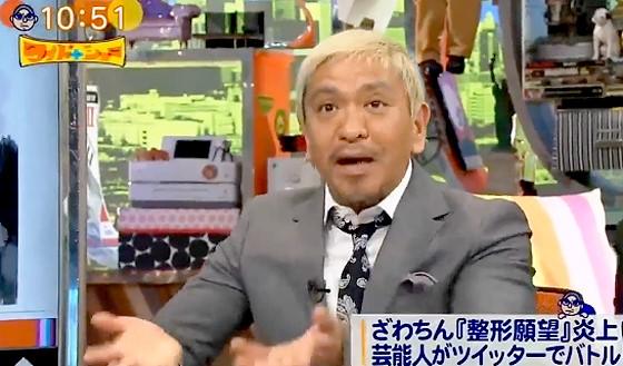 ワイドナショー画像 ボケに対して真面目に叩かれることに呆れる松本人志 2017年1月22日