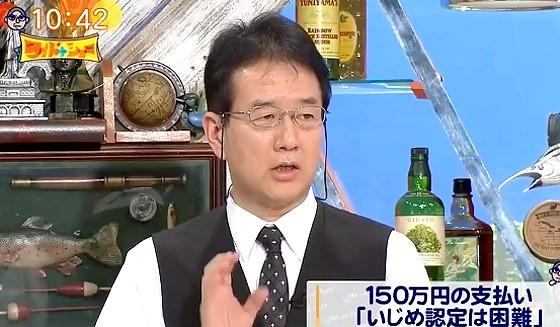 ワイドナショー画像 横浜市のいじめ認定のニュースを解説する犬塚浩弁護士 2017年1月29日