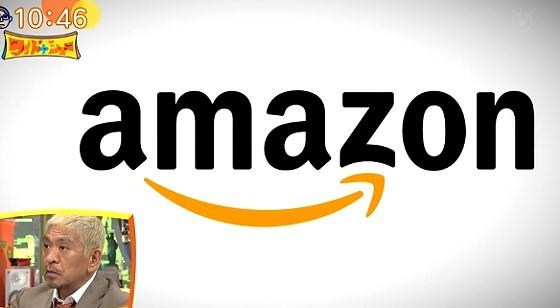 ワイドナショー画像 Amazonのロゴの意味 2017年2月5日