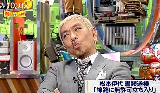 ワイドナショー画像 松本伊代と早見優の線路侵入に関する書類送検に対して不満げな松本人志 2017年2月12日
