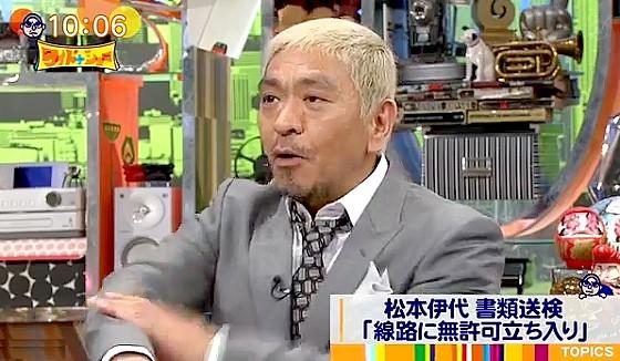 ワイドナショー画像 松本人志「ツッコミの早見優さんが伊代ちゃんを止めないと」 2017年2月12日