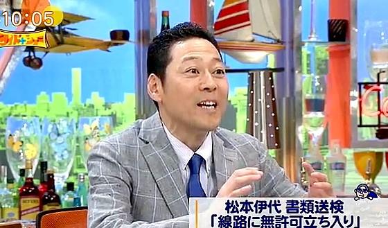 ワイドナショー画像 東野幸治が松本伊代をフォロー 2017年2月12日