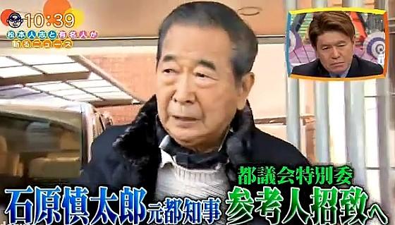 ワイドナショー画像 石原慎太郎元都知事が参考人招致に応じる構え 2017年2月12日
