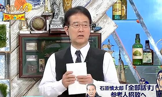 ワイドナショー画像 石原慎太郎の参考人招致に意味があるか疑問という犬塚浩弁護士 2017年2月12日