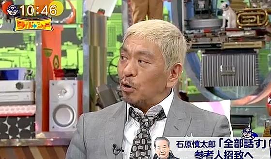 ワイドナショー画像 ワイドナ高校生の井上咲楽のうまい一言を聞いて松本人志が「なんとか編集で俺が言うたことに」 2017年2月12日