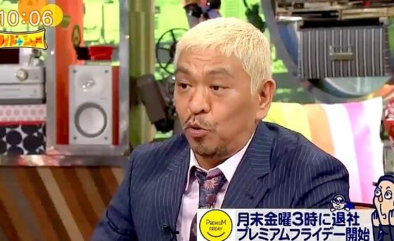 ワイドナショー画像 松本人志がプレミアムフライデーに関して「プレミアムかどうかはまだわからない」 2017年2月26日