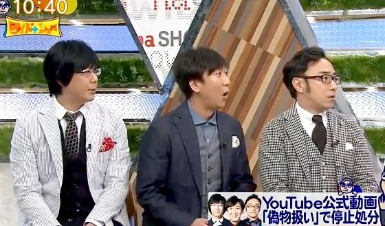 ワイドナショー画像 公式チャンネルの動画がニセモノ扱いで停止された東京03がワイドナショーのスタジオに登場 2017年2月26日