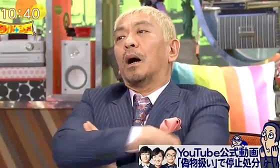 ワイドナショー画像 東京03が訴える違法アップロードの被害に驚く松本人志 2017年2月26日