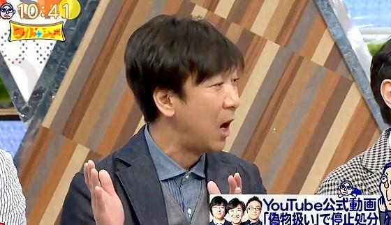ワイドナショー画像 東京03飯塚がYoutubeの違法動画の対処について説明 2017年2月26日